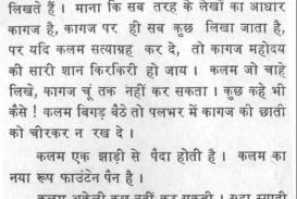 013 Essay On Bhagat Singh In Marathi Example Hindi Thumb Short Telugu English Language Sanskrit Words Urdu Punjabi Kannada Unique 100