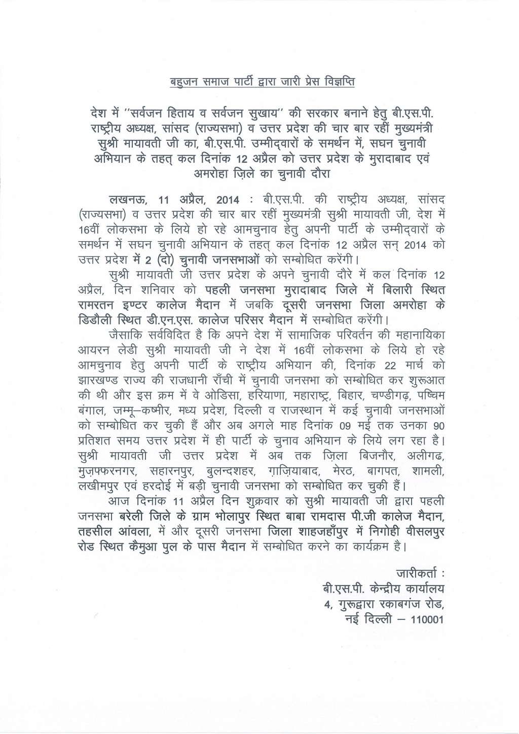 013 Essay On Earthquake Example Bsp Press Note Up New Impressive Occurred In India During 2011-12 English Hindi Large