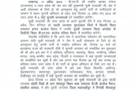 013 Essay On Earthquake Example Bsp Press Note Up New Impressive Occurred In India During 2011-12 English Hindi