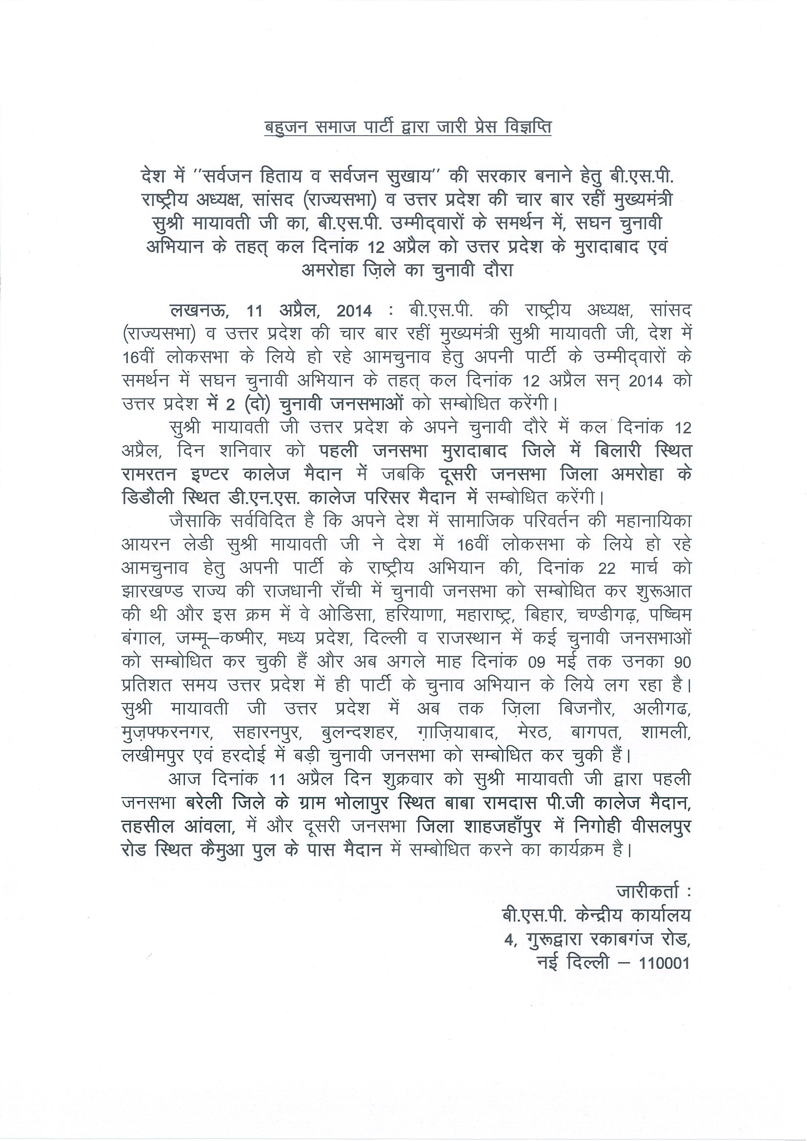 013 Essay On Earthquake Example Bsp Press Note Up New Impressive Occurred In India During 2011-12 English Hindi Full