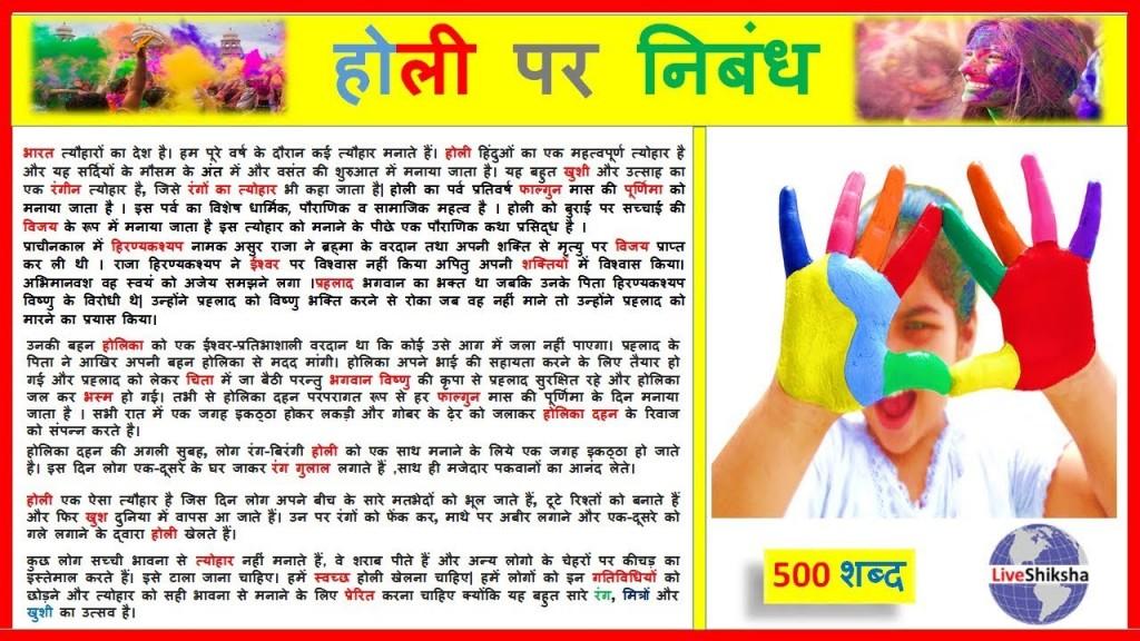 013 Essay On Holi Example Impressive Holidays Are Necessary Evils In Gujarati Festival Punjabi Language Large
