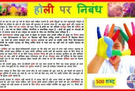 013 Essay On Holi Example Impressive Holidays Are Necessary Evils In Gujarati Festival Punjabi Language