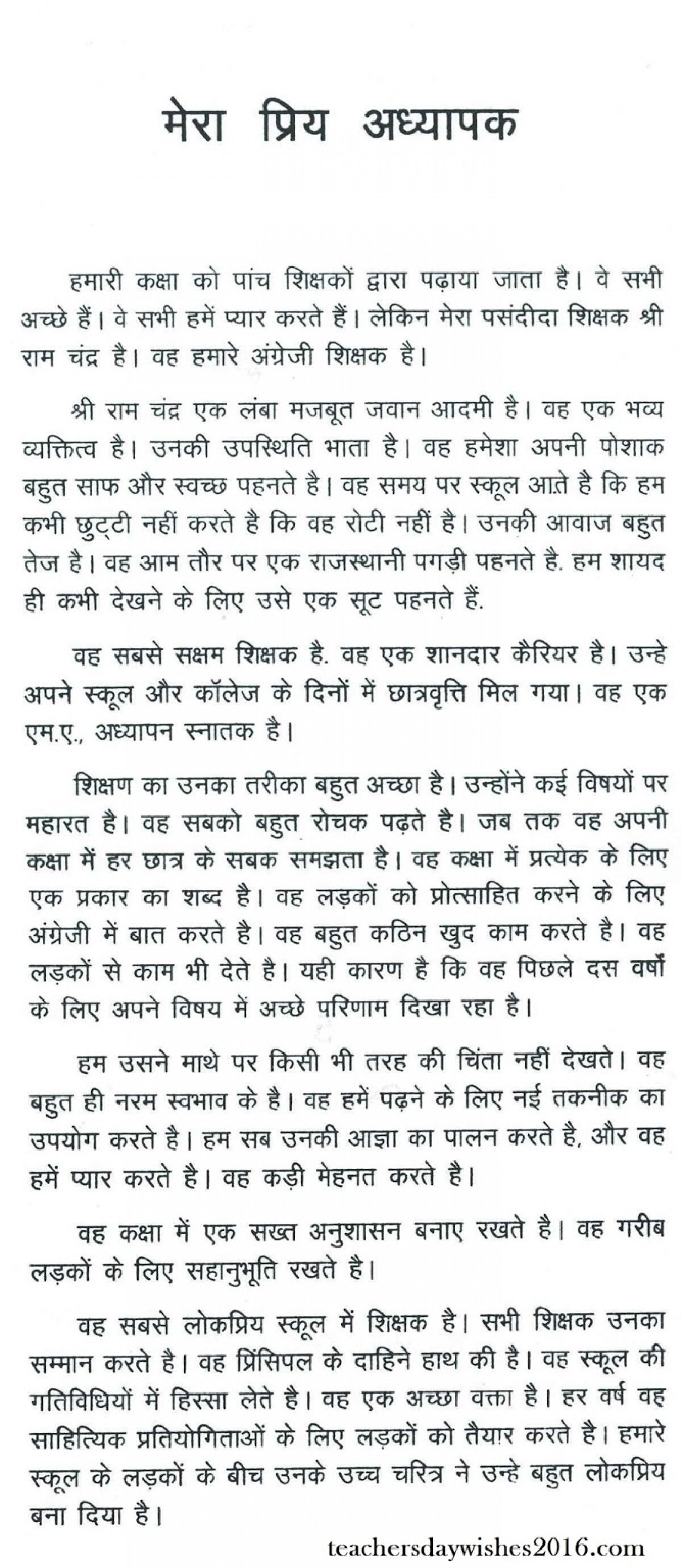 013 Essay On Teacher Example 10005 Thumb Marvelous Teachers Day In Odia Argumentative Carrying Guns Importance Hindi 1920