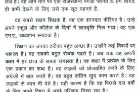 013 Essay On Teacher Example 10005 Thumb Marvelous Teachers Day In Odia Argumentative Carrying Guns Importance Hindi