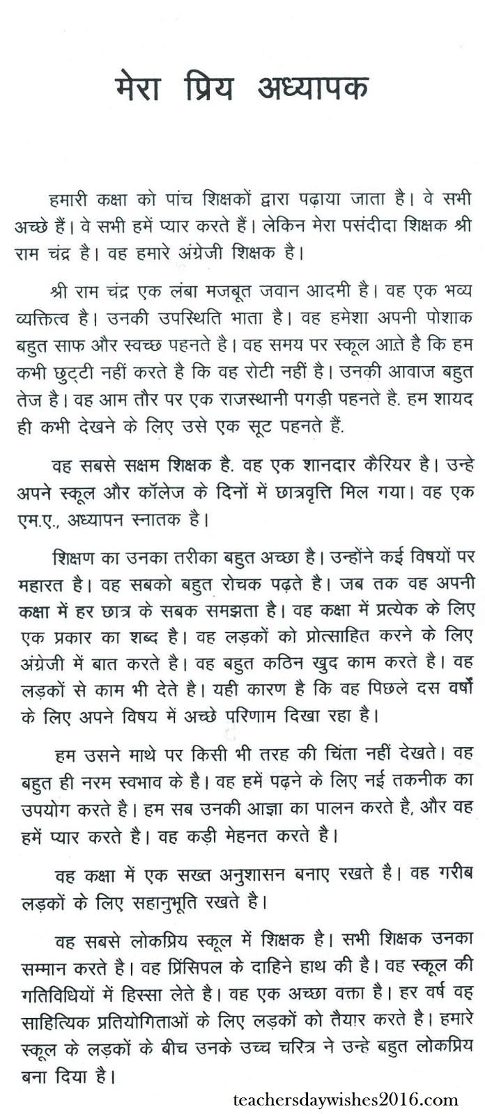 013 Essay On Teacher Example 10005 Thumb Marvelous Teachers Day In Odia Argumentative Carrying Guns Importance Hindi Full