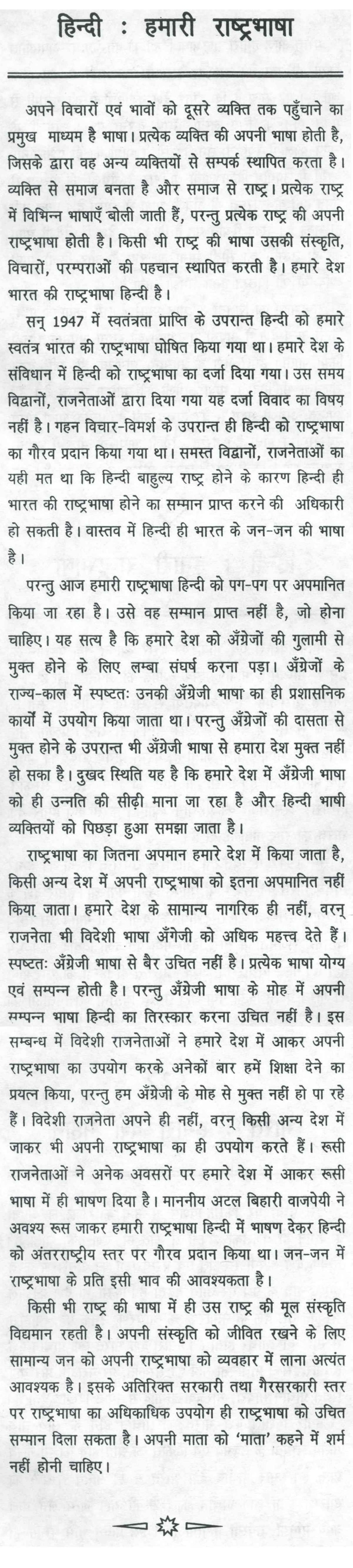 013 Essay On Unity In Hindi Example Ideas Of Our National Language Fancy Book For Class Fascinating Importance Diversity Large