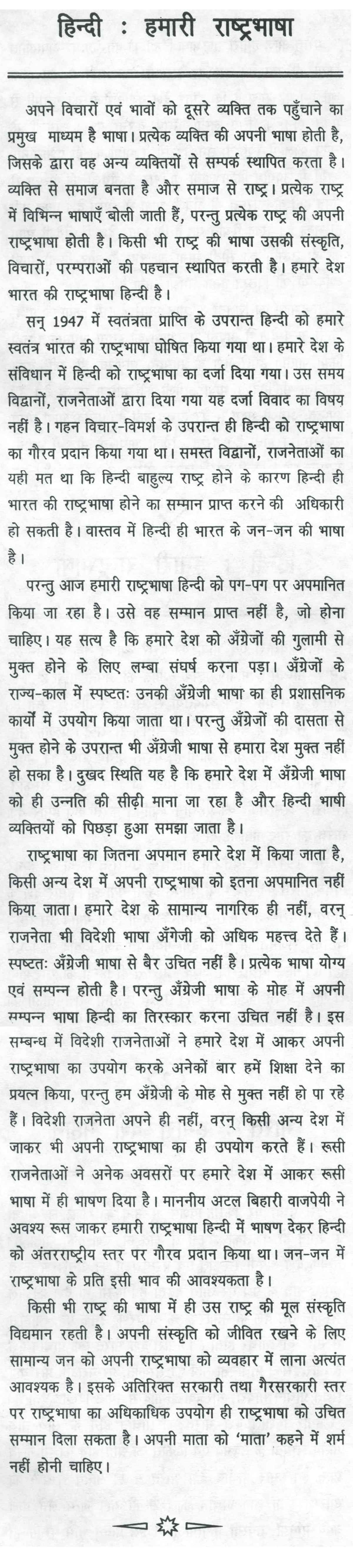 013 Essay On Unity In Hindi Example Ideas Of Our National Language Fancy Book For Class Fascinating Importance Diversity Full