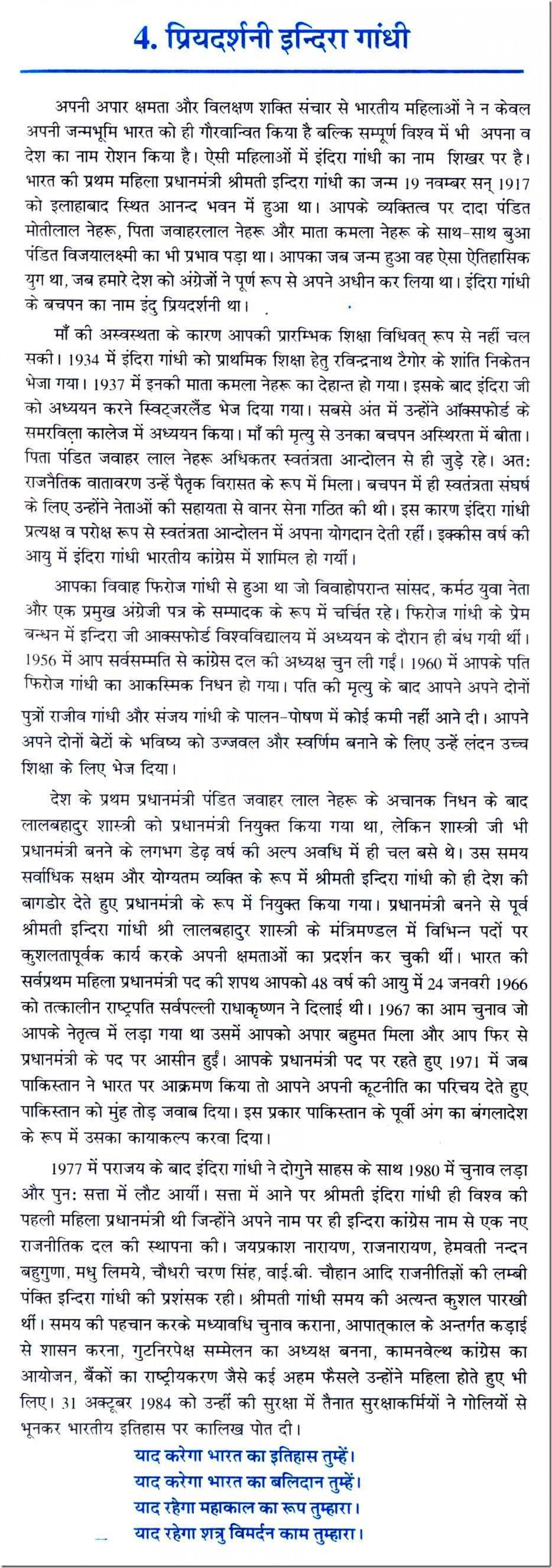 013 Mahatma Gandhi Essay In Urdu Example Questions Mfacourses887webfc2com L Imposing Language Jayanti Speech 1920