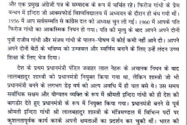 013 Mahatma Gandhi Essay In Urdu Example Questions Mfacourses887webfc2com L Imposing Language Jayanti Speech