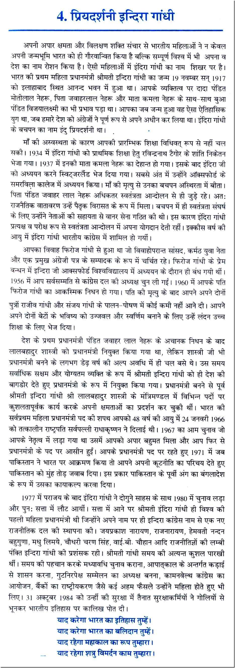 013 Mahatma Gandhi Essay In Urdu Example Questions Mfacourses887webfc2com L Imposing Language Jayanti Speech Full