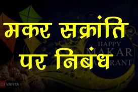013 Makar Sankranti In Hindi Essay Example Surprising Pdf Download 2018