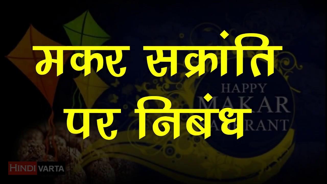 013 Makar Sankranti In Hindi Essay Example Surprising Pdf Download 2018 Full