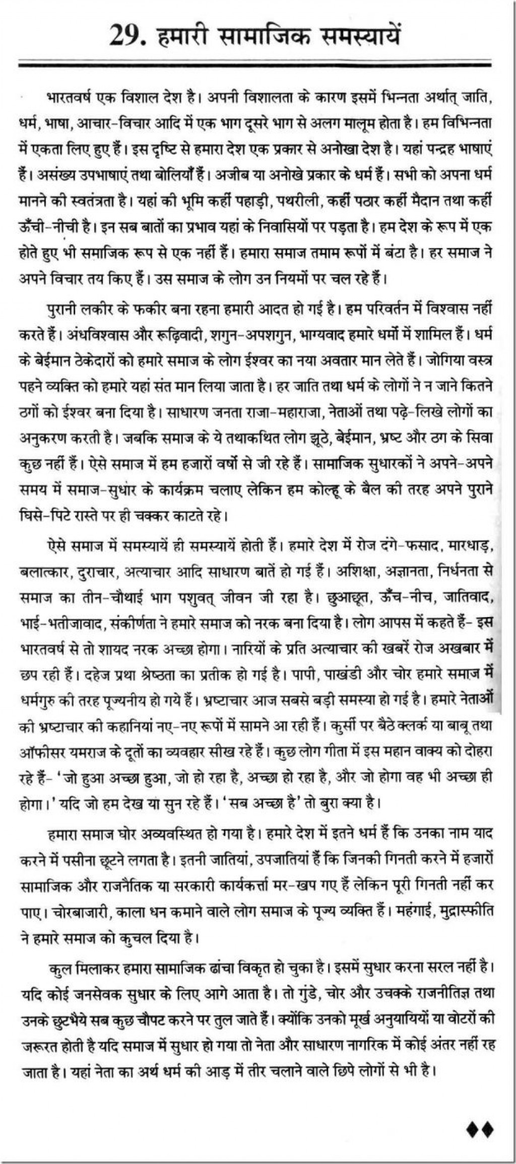 013 Social Issues Essay Example Essays Thumb On In Education America Security Free Topics And Environment Argumentative Pakistan Photo Pdf India Satirical Hindi To Write Outstanding Large