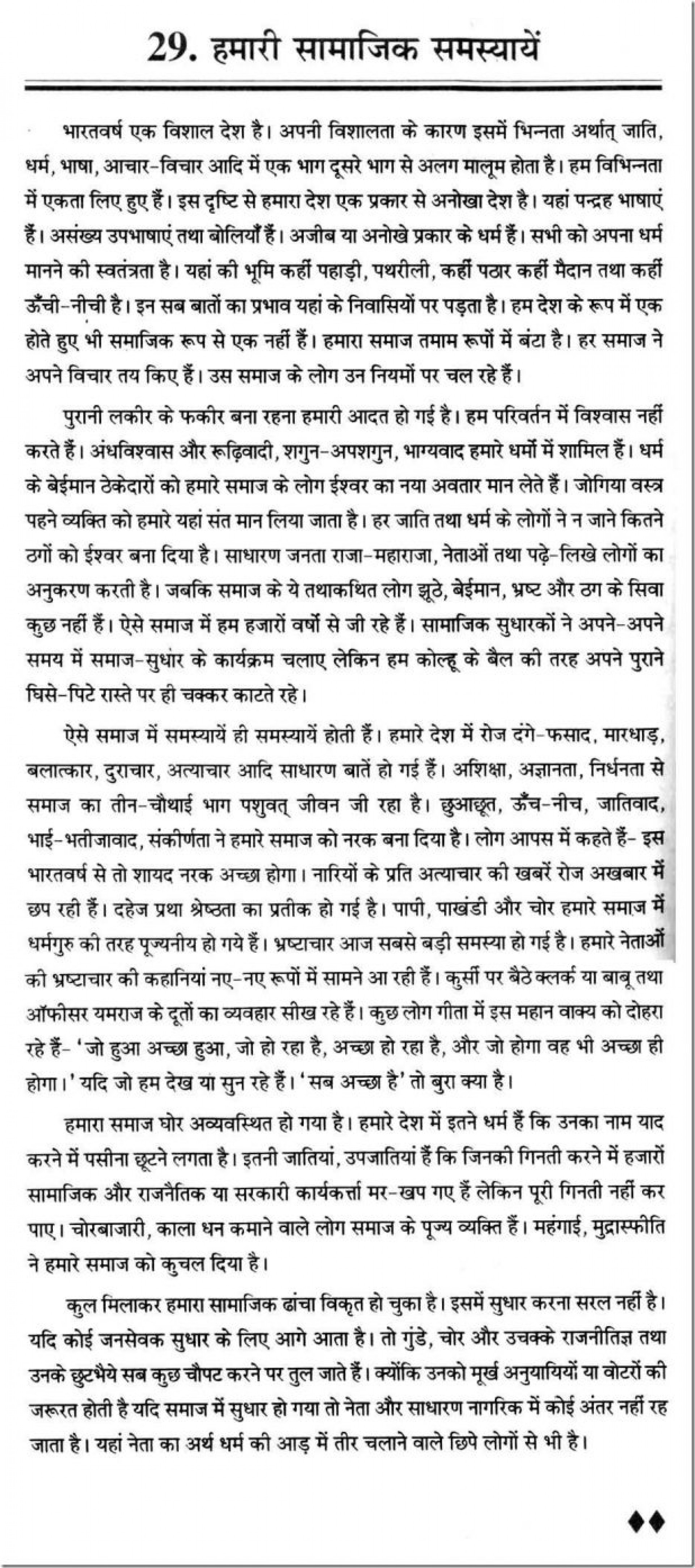013 Social Issues Essay Example Essays Thumb On In Education America Security Free Topics And Environment Argumentative Pakistan Photo Pdf India Satirical Hindi To Write Outstanding 1920