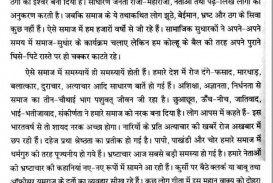 013 Social Issues Essay Example Essays Thumb On In Education America Security Free Topics And Environment Argumentative Pakistan Photo Pdf India Satirical Hindi To Write Outstanding
