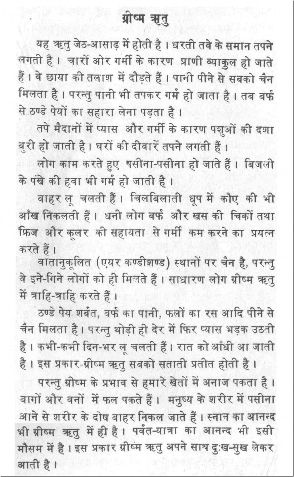 013 Summer Essay Ideas Of Season Fabulous An On Winter In Hindi Unforgettable Vacation Class 2 Urdu Conclusion Large
