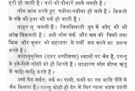 013 Summer Essay Ideas Of Season Fabulous An On Winter In Hindi Unforgettable Vacation Class 2 Urdu Conclusion