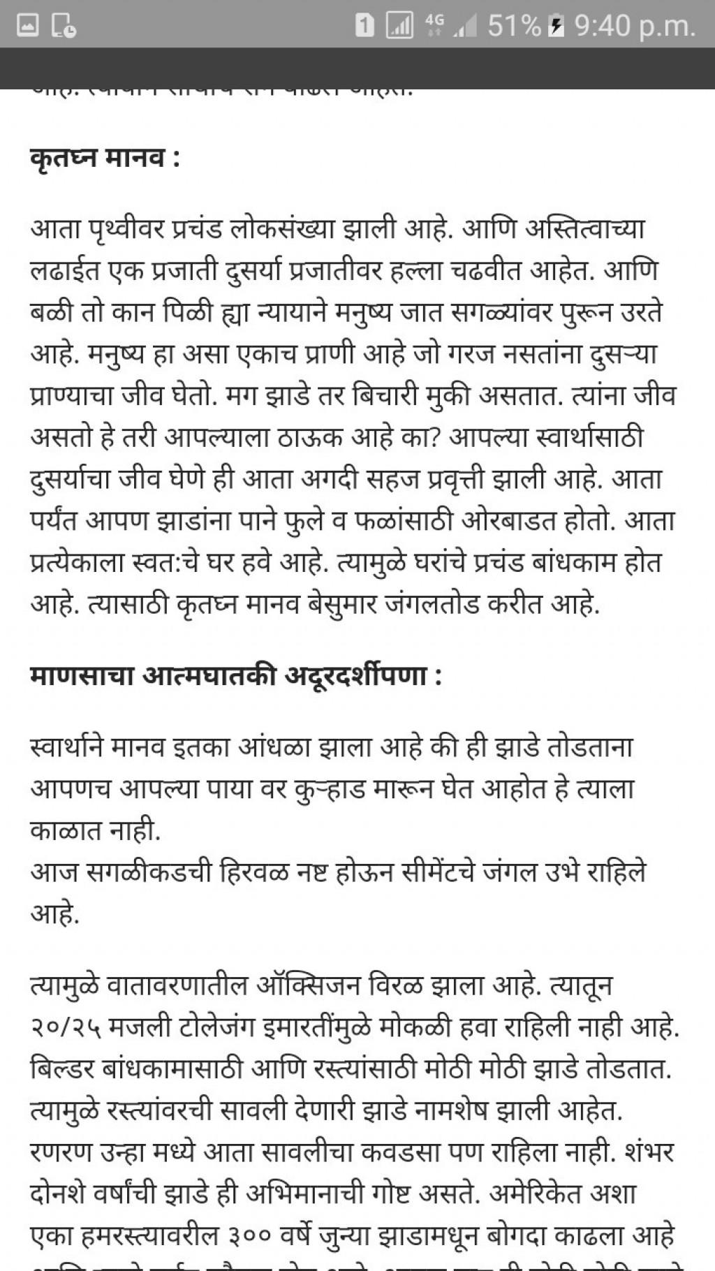 013 Tree Essay Unforgettable Neem In Sanskrit Kannada Hindi Large