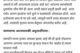 013 Tree Essay Unforgettable Neem In Sanskrit Kannada Hindi