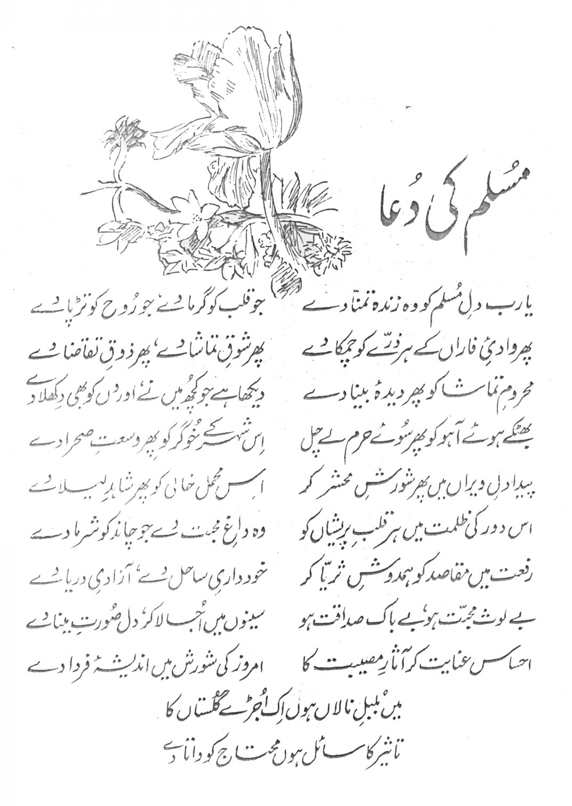 013 Urdu Essay Allama Iqbal Duva1 Dreaded On In For Class 10 With Poetry Ka Shaheen Headings And 1920