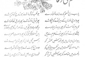 013 Urdu Essay Allama Iqbal Duva1 Dreaded On In For Class 10 With Poetry Ka Shaheen Headings And 320