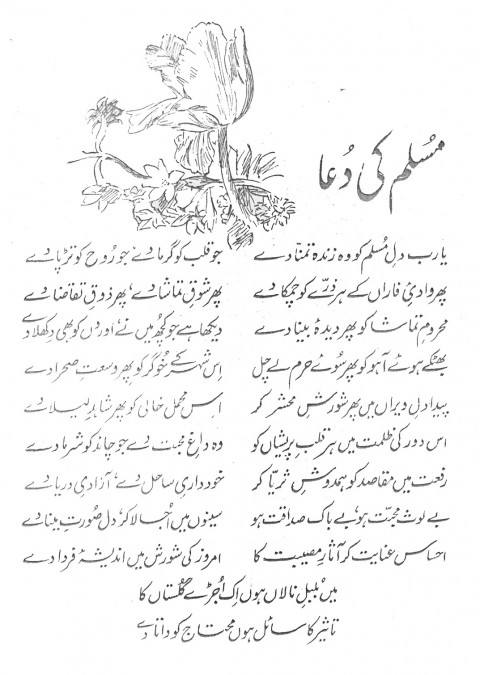 013 Urdu Essay Allama Iqbal Duva1 Dreaded On In For Class 10 With Poetry Ka Shaheen Headings And 480
