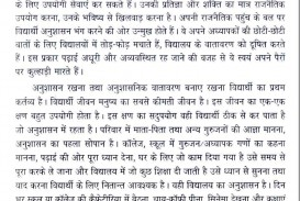 013 Why I Want To Teacher Essay Hh0074 Thumb Amazing Be A Free Sample In Hindi