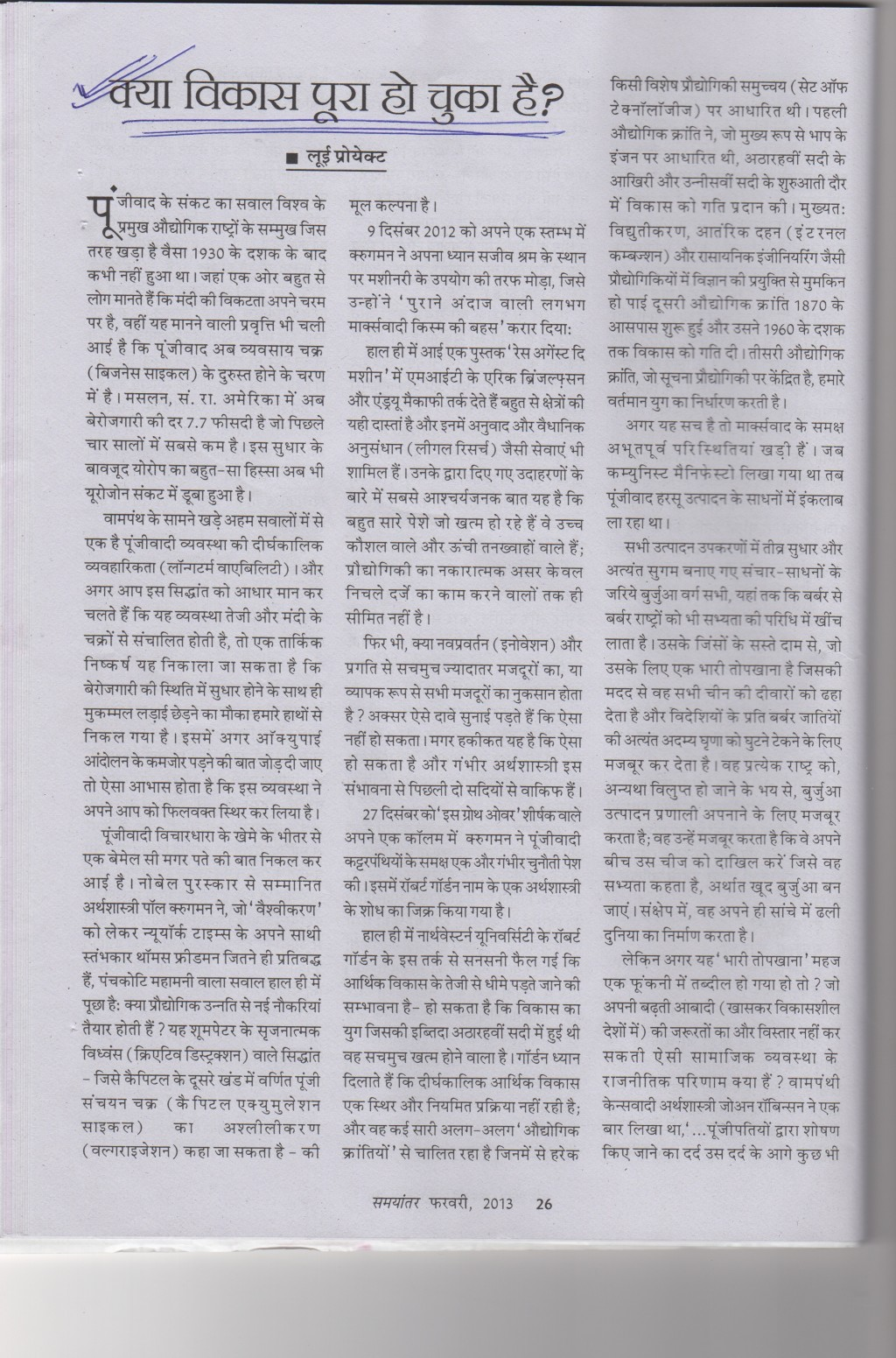 013 Why Is It Important To Vote Essay Contest Scan Top Large