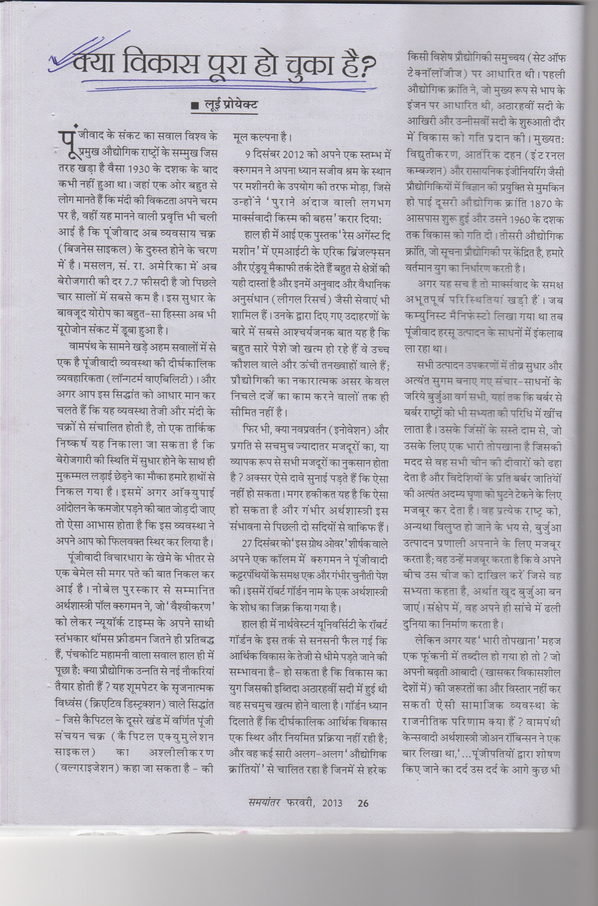 013 Why Is It Important To Vote Essay Contest Scan Top 1920