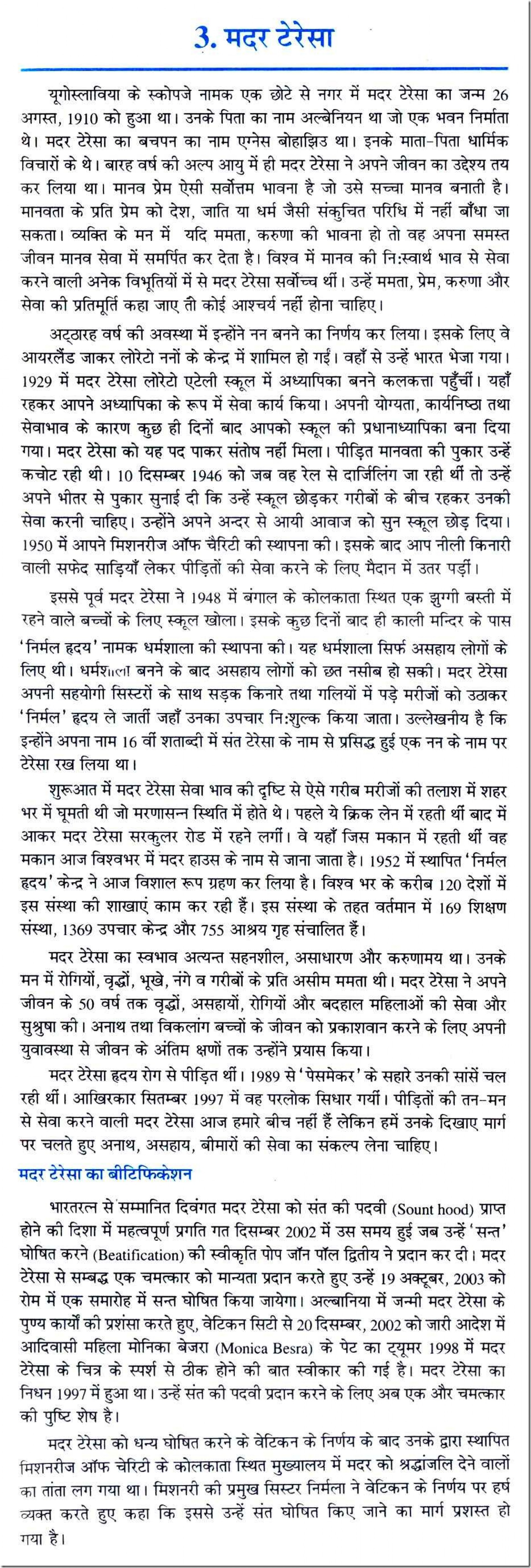 014 0020003 Thumb Essay Example About Surprising Mom In Hindi Being A Hero And Dad 1920
