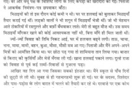 014 Cleanliness Essay In Hindi Example Next Godliness Thumb On Of Environment Short Word Drive English School Marathi Urdu Is To Gujarati Wikipedia Sensational
