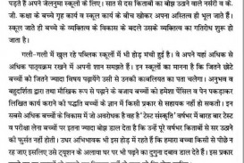 014 Essay About Education Important Thumb On Is Or Not Why How To Me For All Than Money Everyone University In Todays Society Free College Life 618x2642 Example Importance Best Of Discipline