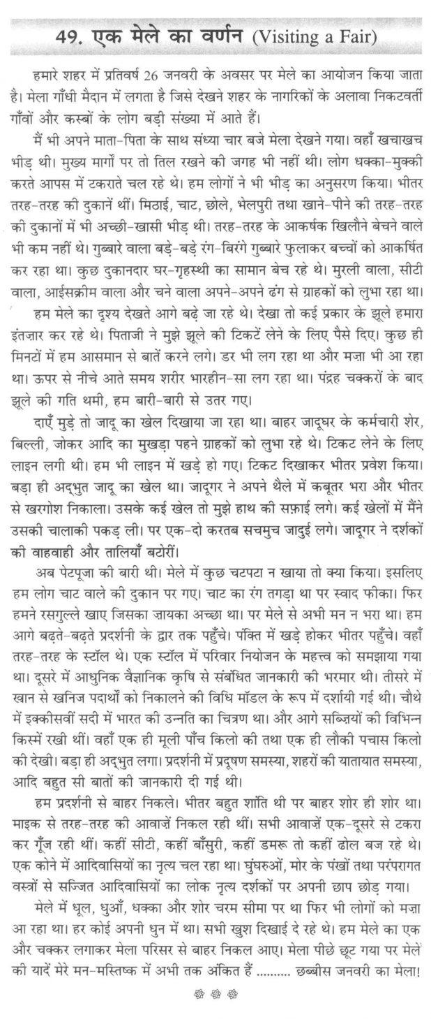 014 Essay Book Fair Thumb On Visit To In Kolkata Bengali Hindi Urdu