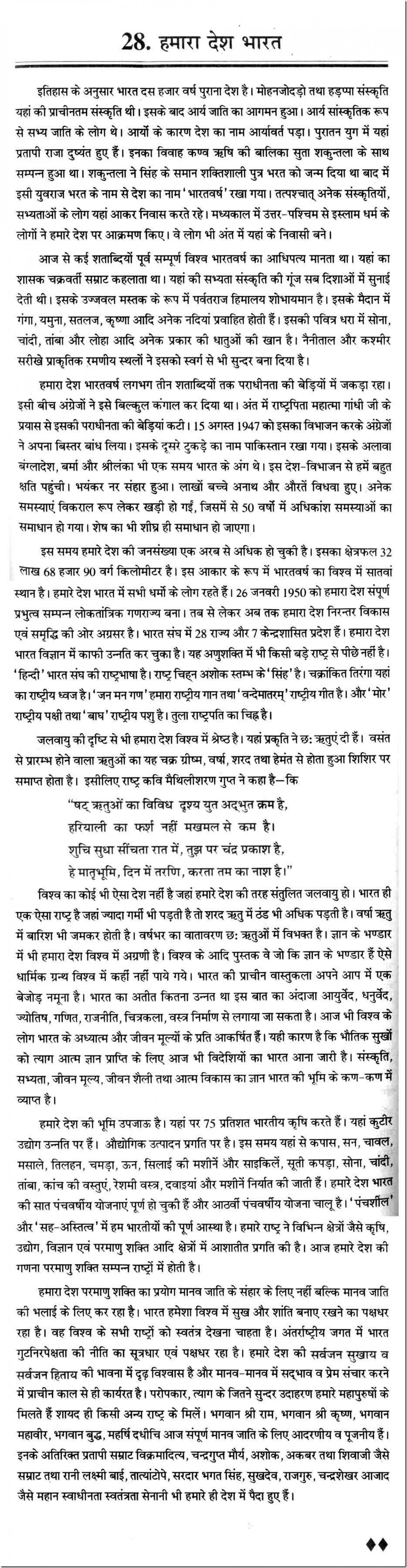 014 Essay Example 10028 Thumb My Country In Phenomenal Hindi 10 Lines Is Great 1920