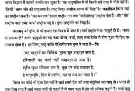 014 Essay Example 10028 Thumb My Country In Phenomenal Hindi 10 Lines Is Great