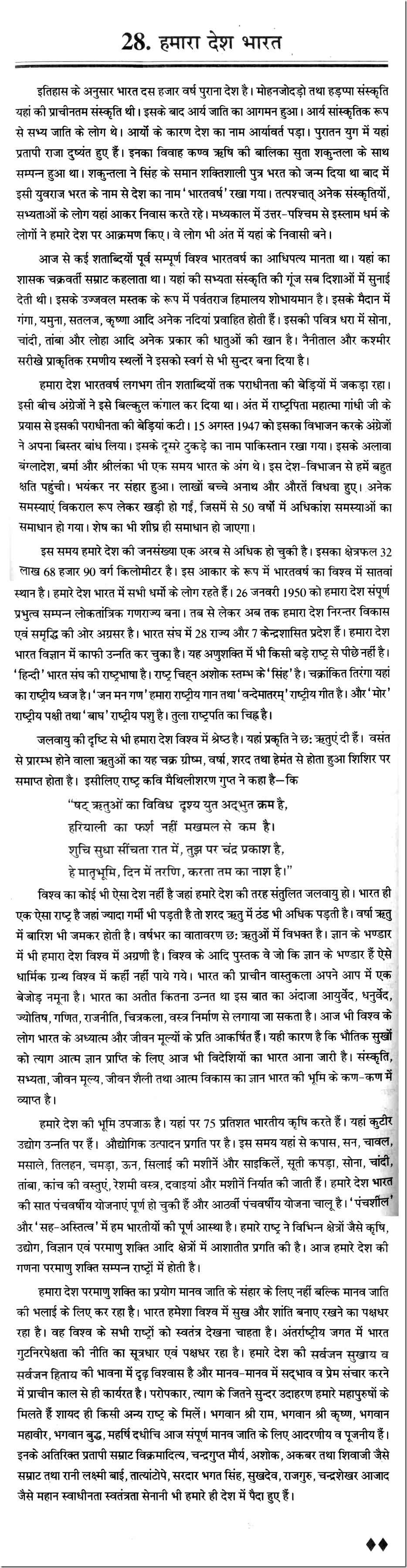 014 Essay Example 10028 Thumb My Country In Phenomenal Hindi 10 Lines Is Great Full