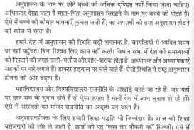 014 Essay Example College Life Short About Student Thumb On An Ideal Of Day In Hostel Busy Hindi Daily Engineering Magnificent Conclusion 100 Words Quotes