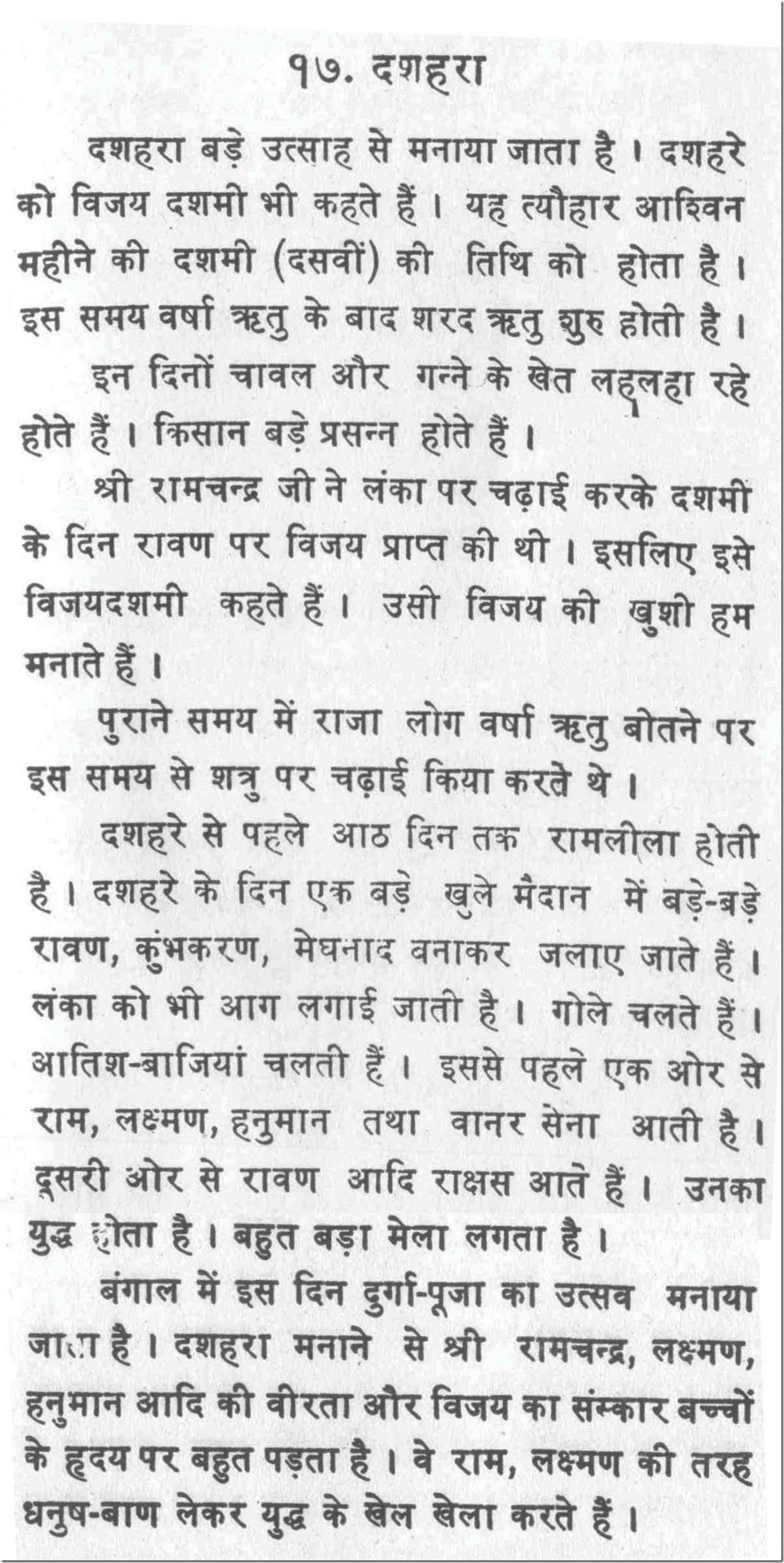 014 Essay Example For Diwali In Fantastic Hindi On 50 Words Class Short 3 1920