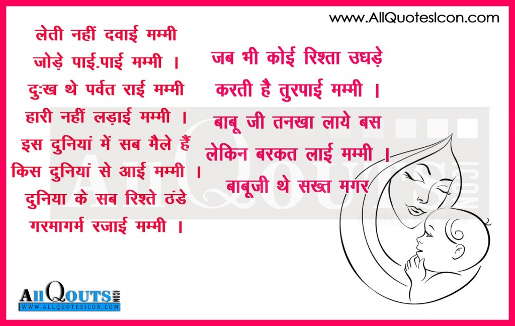 014 Essay Example Hindi Mothers Day Wishes Images Quotes Sms Messages Top In Kannada Contest Mother's Telugu Large