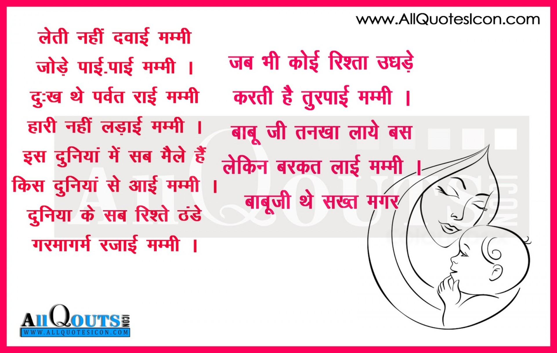 014 Essay Example Hindi Mothers Day Wishes Images Quotes Sms Messages Top In Kannada Contest Mother's Telugu 1920
