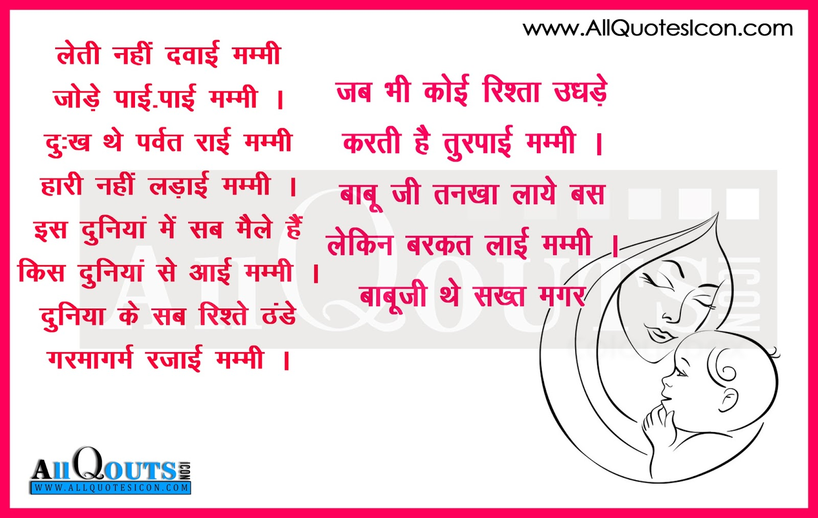 014 Essay Example Hindi Mothers Day Wishes Images Quotes Sms Messages Top In Kannada Contest Mother's Telugu Full