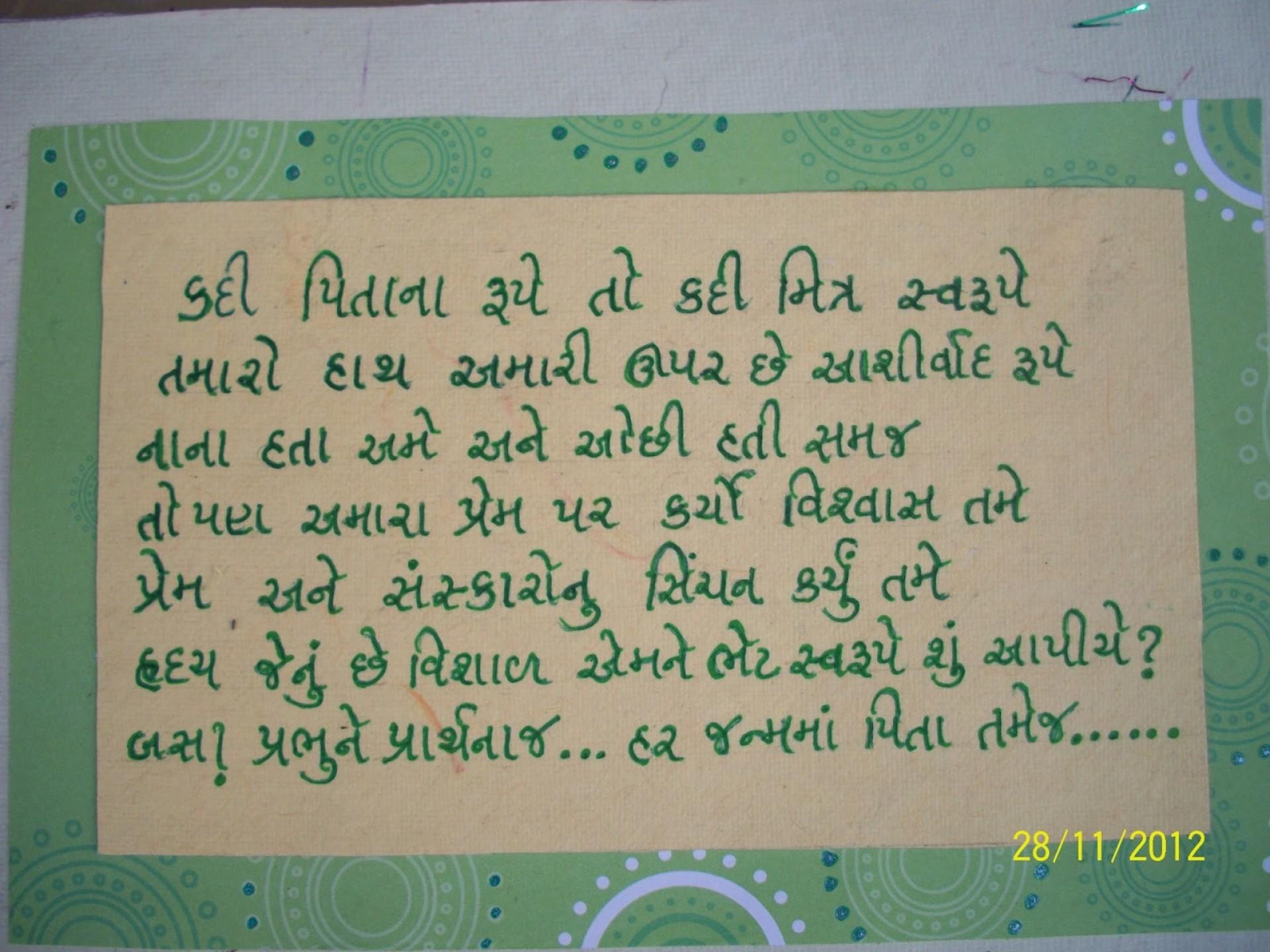 014 Essay Example Mothers Love Phenomenal Wikipedia In Tamil On Gujarati 1920