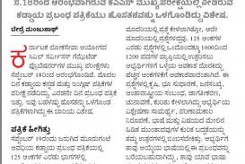 014 Essay Example On Children 6150701428 Short Childrens Day In Rare Children's Kannada Telugu