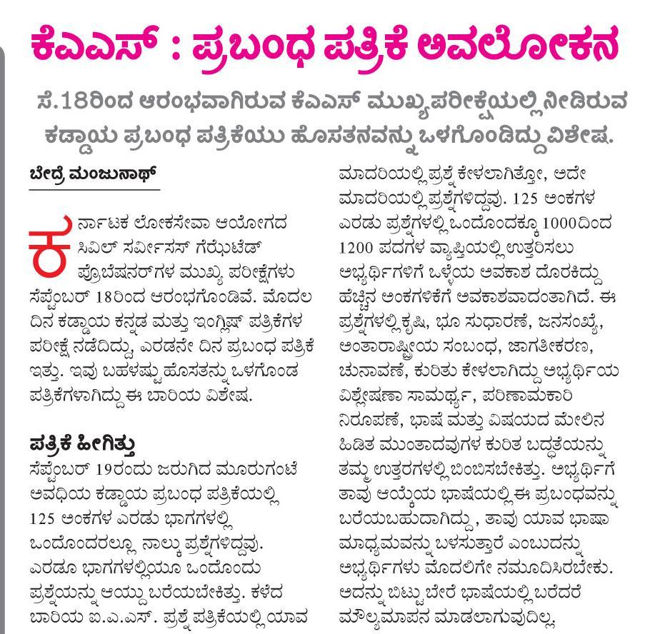 014 Essay Example On Children 6150701428 Short Childrens Day In Rare Children's Kannada Telugu Full