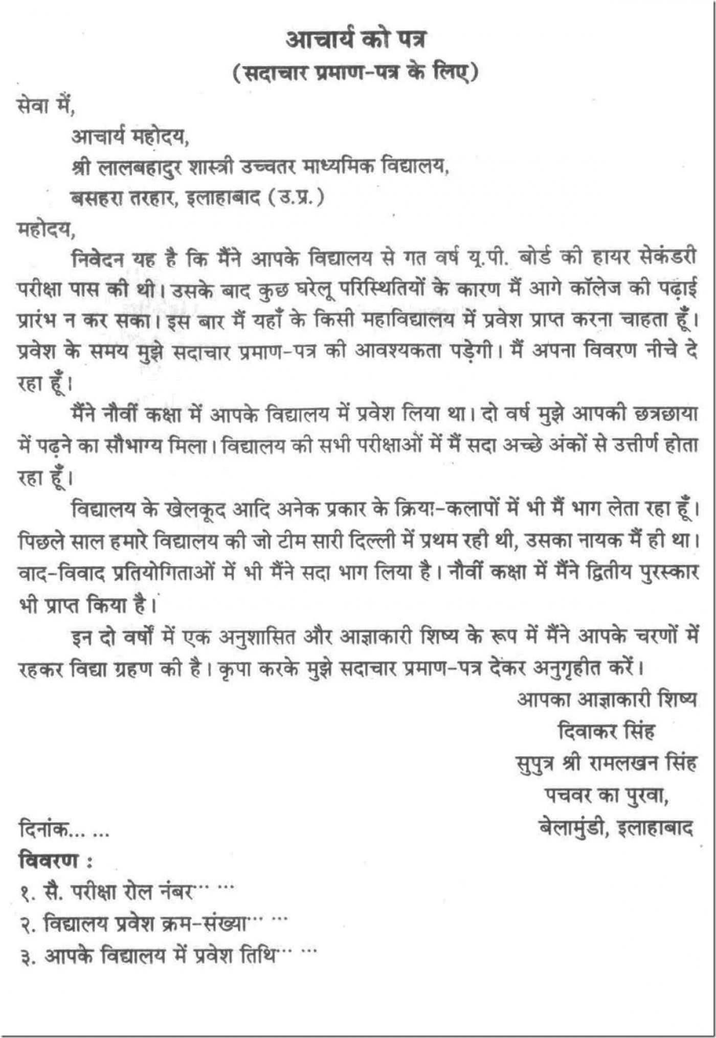 essay on motivation in hindi example importance of education    essay example on motivation in hindi character essays employee  college  imposing