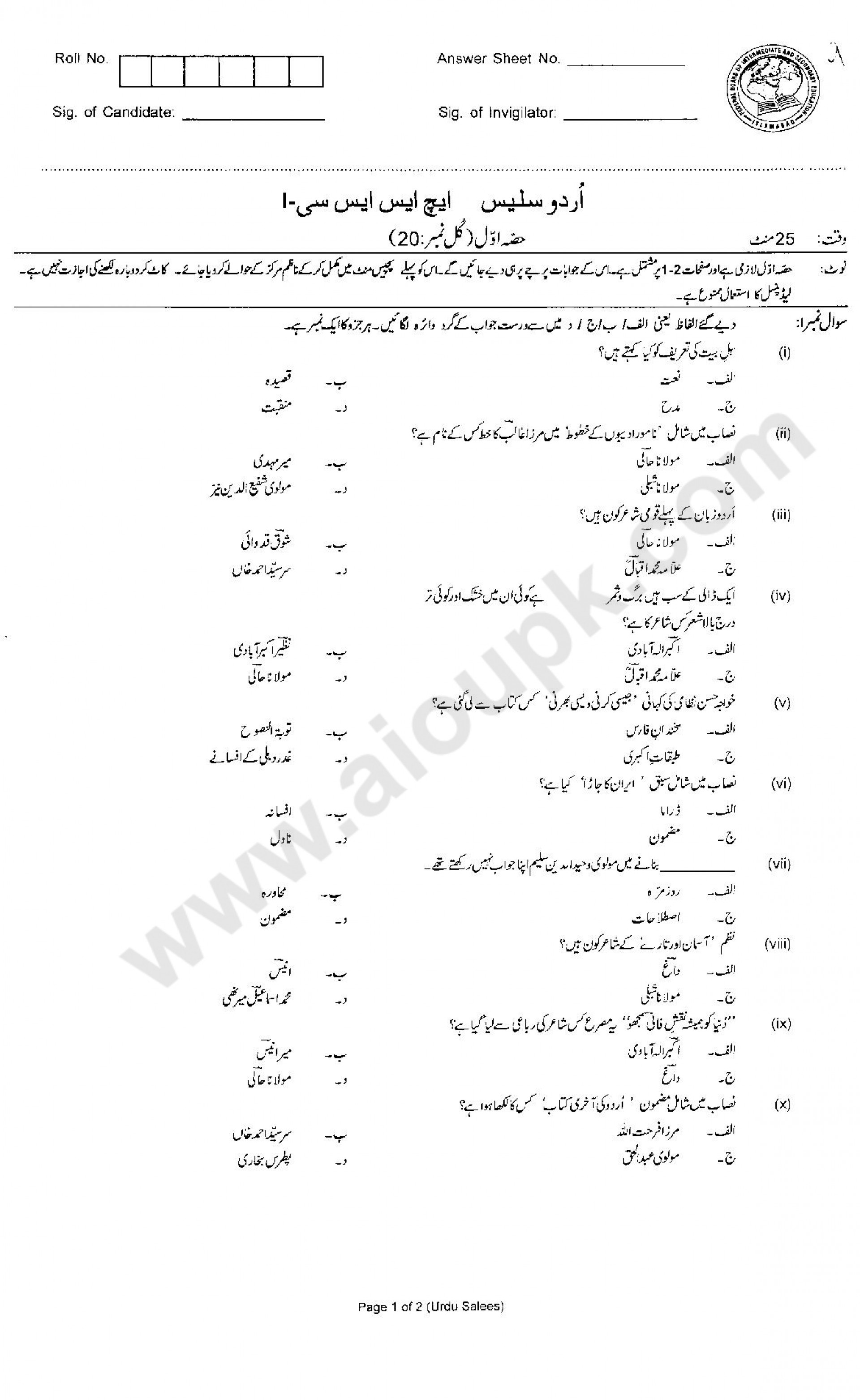 014 Essay Example Urdu Salees Of Hssc Annual Examinations Part Page Allama Dreaded Iqbal On In For Class 10 With Poetry Ka Shaheen Headings And 1920