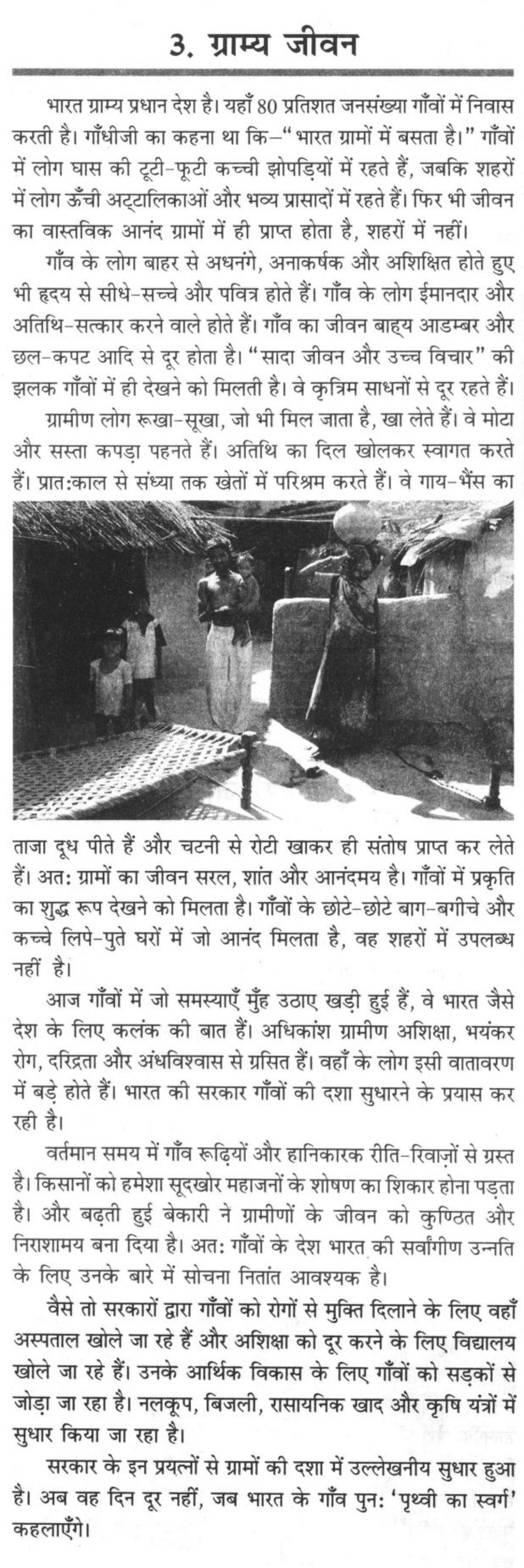 014 Essay Life In Village Example And City Thumb On Problems Gujarati Hindi Vs Is Better Than Language English Advantages Sanskrit Urdu Impressive A Indian 1920