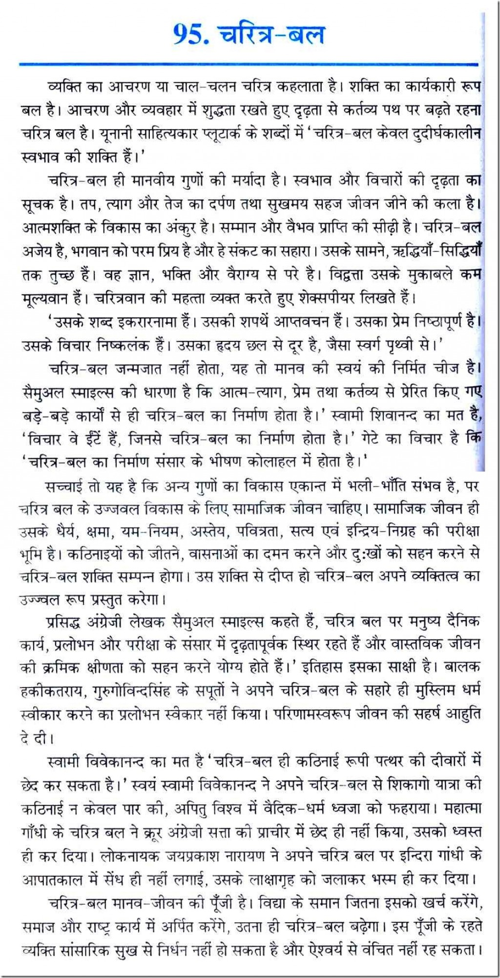 014 Essay On Electricity In Hindi Example Essays The Power Of Imposing Veto Youth Problem Language Large