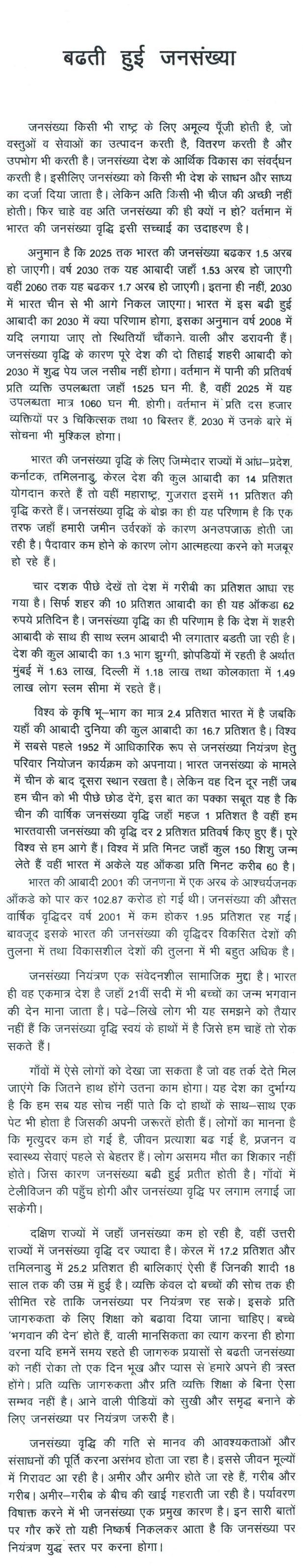 014 Essay Population Thumb On Growing In India Explosion Pdf Growth Problem Overpopulation Pollution Hindi Control Increasing 618x3189 Impressive Kannada Pakistan Full
