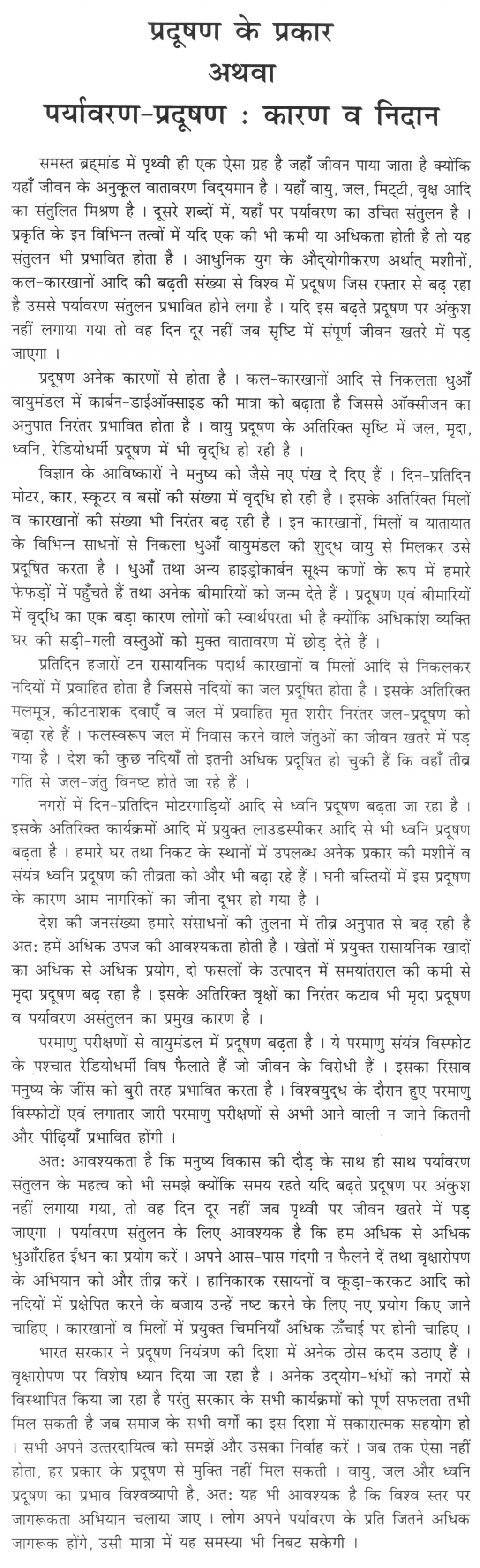 014 Good Habits Essay In Hindi Exceptional Food Habit Large